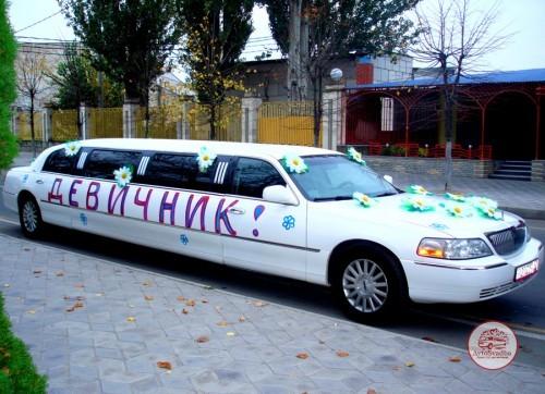 Аренда лимузина на девичник