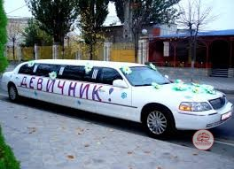 Аренда авто на девичник